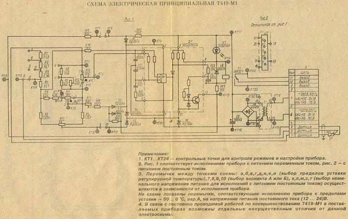 принципиальная Т419-М1